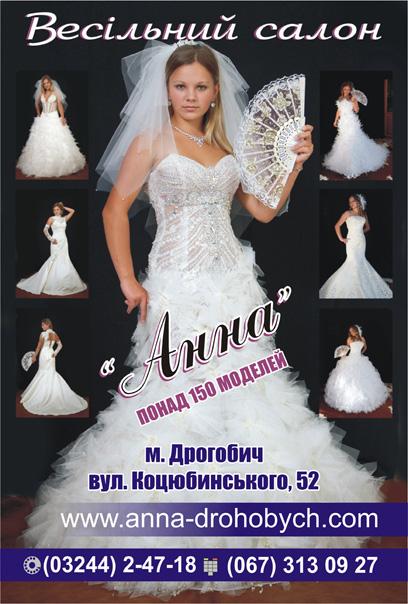 dovidnuk.lviv.ua    весільний салон Анна 0c4f9060aeabd